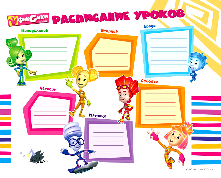 Расписание уроков картинки для печати