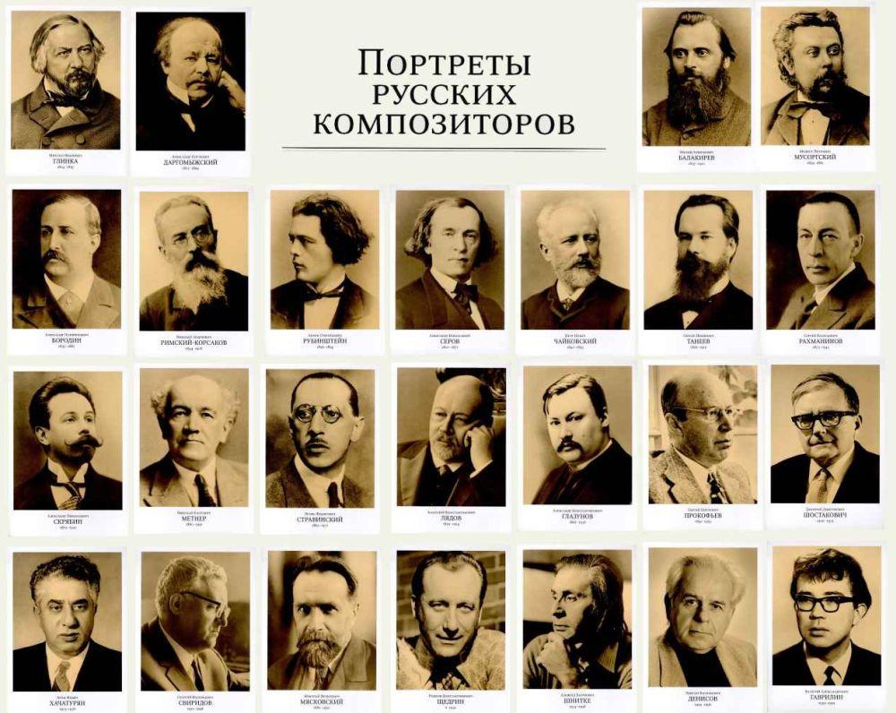 русские композиторы классической музыки