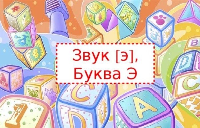 Буква Э-учим с дошкольниками и первоклашками