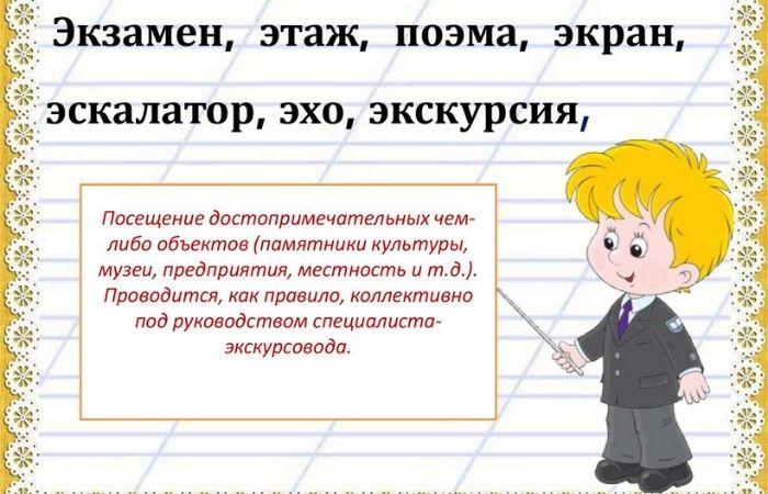 буква э задания для дошкольников